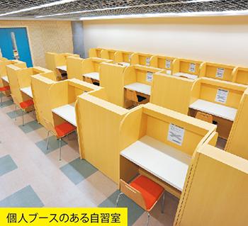 個人ブースのある自習室