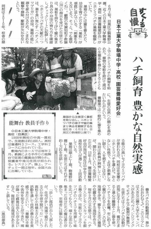 180704_園芸養蜂新聞記事